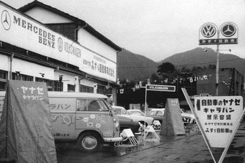 長野ヤナセAG株式会社の歴史